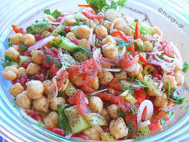 Συνταγές με Ρεβίθια Σαλάτα Σαλάτα Ρεβίθια Ρεβύθια Σαλάτα Σαλάτα με Ρεβύθια