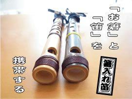 箸入れ笛:宮崎県在住の篠笛奏者・木浦剛士氏が考案した「箸入れ兼横笛」です。携帯しているだけでエコな生活が送れ、気軽に日本文化に親しめます。そして、外出が楽しくなります。