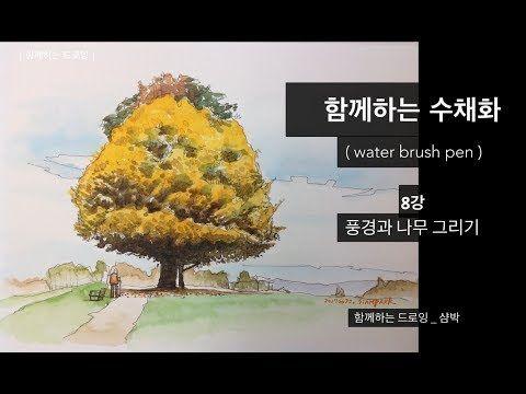 함께하는 수채화 기초 _ watercolor for beginner _ 8강 _ 풍경과 나무그리기 _ 샴박 - YouTube