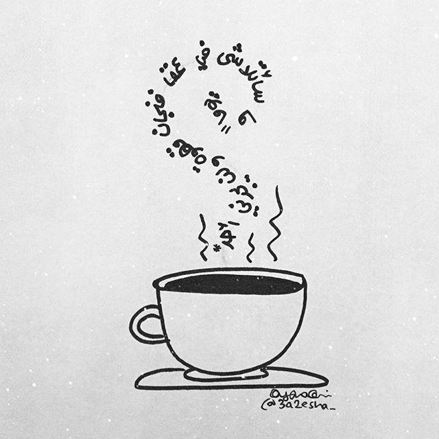 يوما ما سأتلاشى في عمق فنجان قهوة ولن يجدني أحد Coffee Cup Art Logo Design Coffee Coffee Art