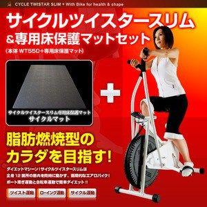 全米で30万台以上売れているシェイプアップエアロバイク! 「サイクルツイスタースリム」が日本上陸!