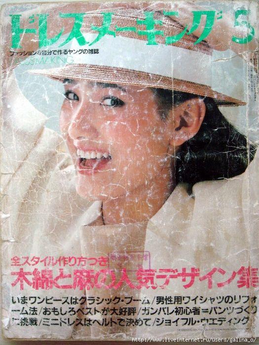 REVISTA DE MODA EN 1983.