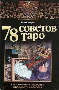 78 советов Таро. Как сохранить здоровье, молодость и красоту #книги, #книгавдорогу, #литература, #журнал, #чтение, #детскиекниги