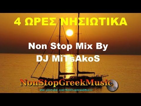ΝΗΣΙΩΤΙΚΑ / Nisiotika Vol.2 Non Stop Mix By DJ MiTsAkoS [4 Hours] NonSto...