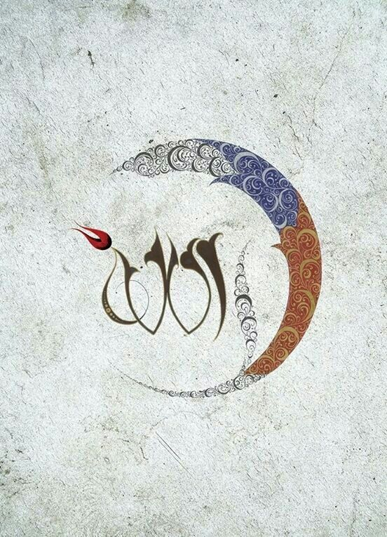 Allah - Oğuz Kızıklı