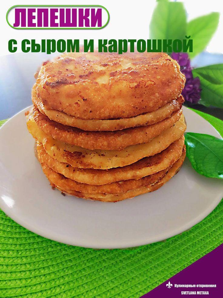 КУЛИНАРНЫЕ ОТКРОВЕНИЯ ОТ СВЕТЛАНЫ МЕТАКСА: Лепешки с сыром и картошкой