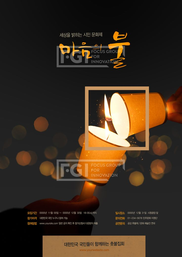 PT026, 프리진, 그래픽, 희망, 촛불, 등불, 시위, 시민, 참여, 포스터, 에프지아이, 광고, 인쇄, 편집, 인쇄편집, 합성, 편집포토, 배경, 백그라운드, 캘리, 마음, 불, 보케, 사각형, 밝히는, 나눔, 전달, 잡은, 손, 사람, 빛나는, 이벤트, graphic, graphics #유토이미지 #프리진 #utoimage #freegine 20120826