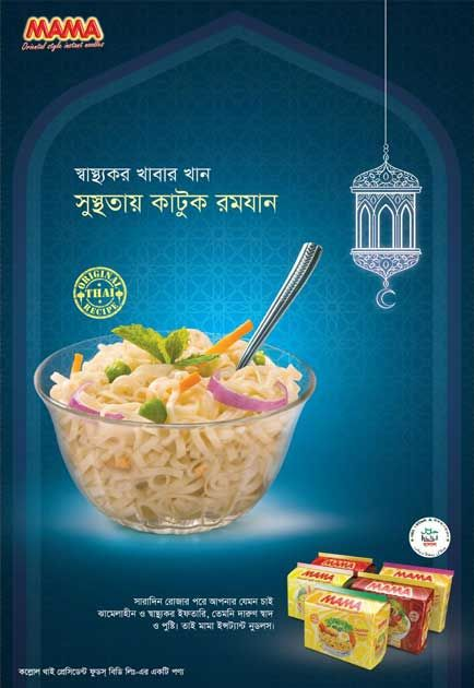 Mama-Noodles-Ramadan-Press-Ad
