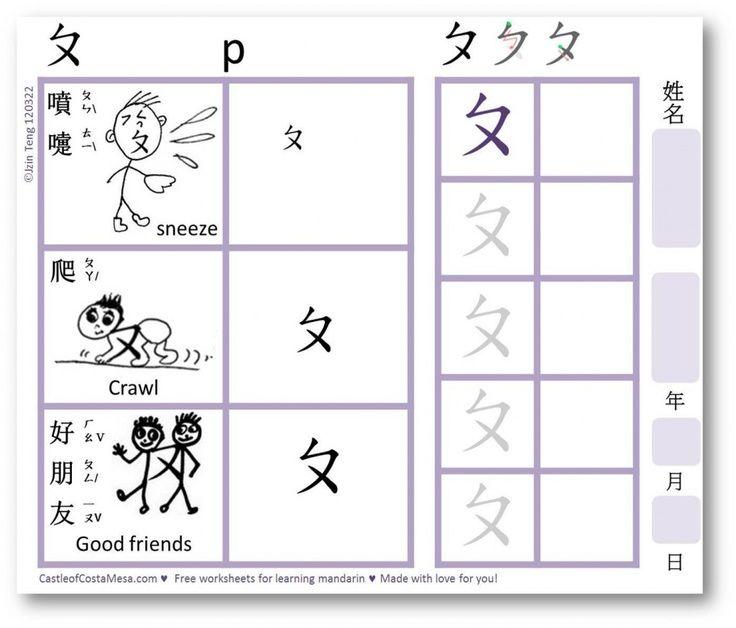 19 best mandarin learning materials images on pinterest learn mandarin worksheets and chinese. Black Bedroom Furniture Sets. Home Design Ideas