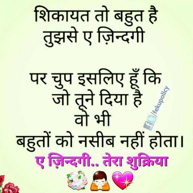 Food Slogans In Hindi: 1093 Best Hindi Dhamaka. Images On Pinterest