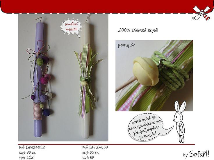 ! ♥ SofaN handmade: Όλες οι χειροποίητες πασχαλινές λαμπάδες - 2014!