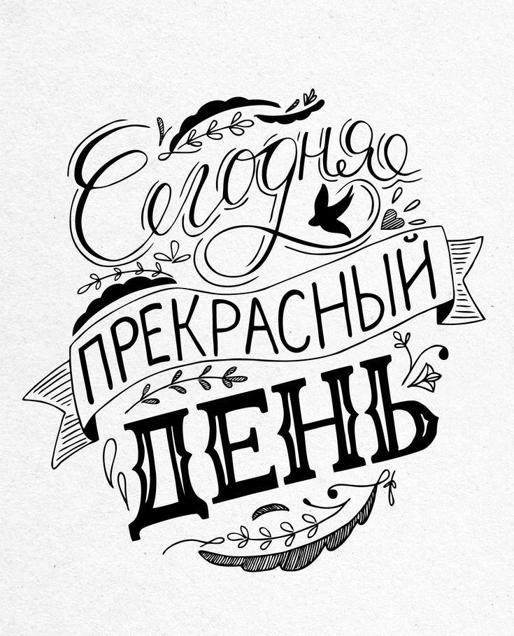 Рисунки с русскими надписями