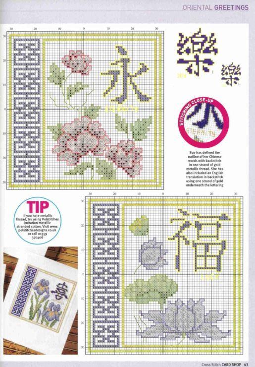 Gallery.ru / Фото #29 - Cross Stitch Card Shop 46 - WhiteAngel