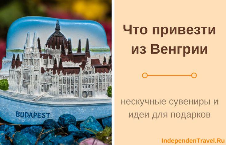 Что привезти из Венгрии в подарок