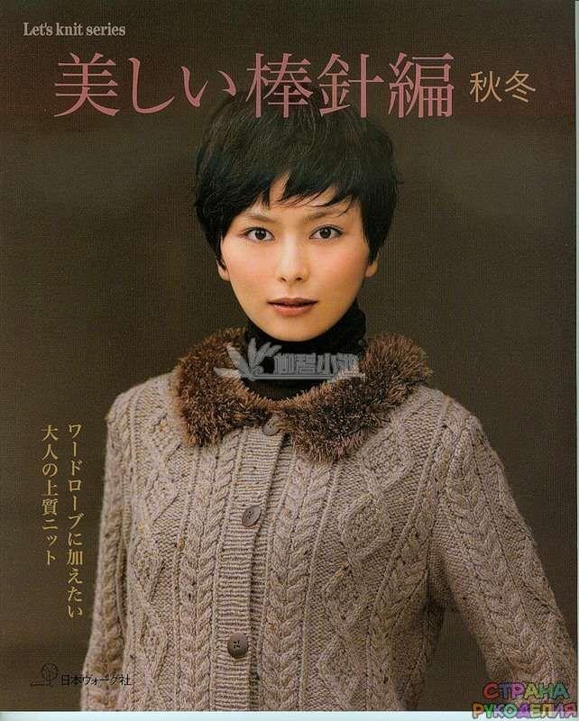 Lets Knit Series NV80222 2011 - Китайские, японские - Журналы по рукоделию…