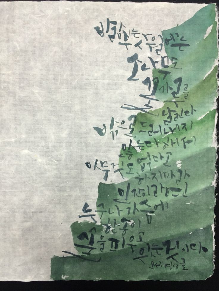 calligraphy by Byulsam-actual writing or asemic?