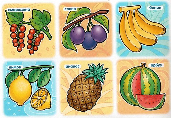 семья развивающие картинки фрукты и овощи для было запрещено украшать