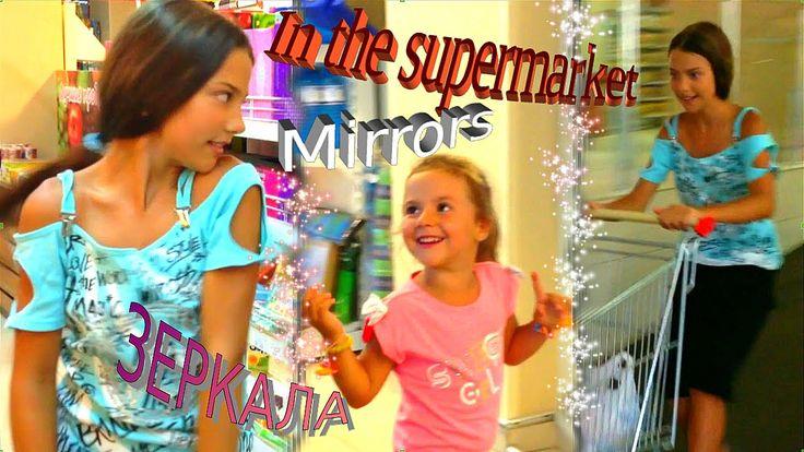 В супермаркете / Зеркала / In the supermarket / Mirrors