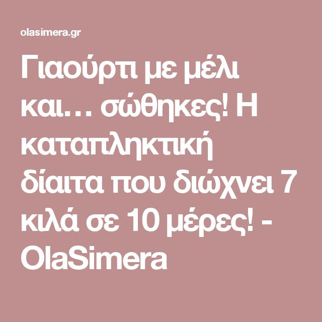 Γιαούρτι με μέλι και… σώθηκες! Η καταπληκτική δίαιτα που διώχνει 7 κιλά σε 10 μέρες! - OlaSimera