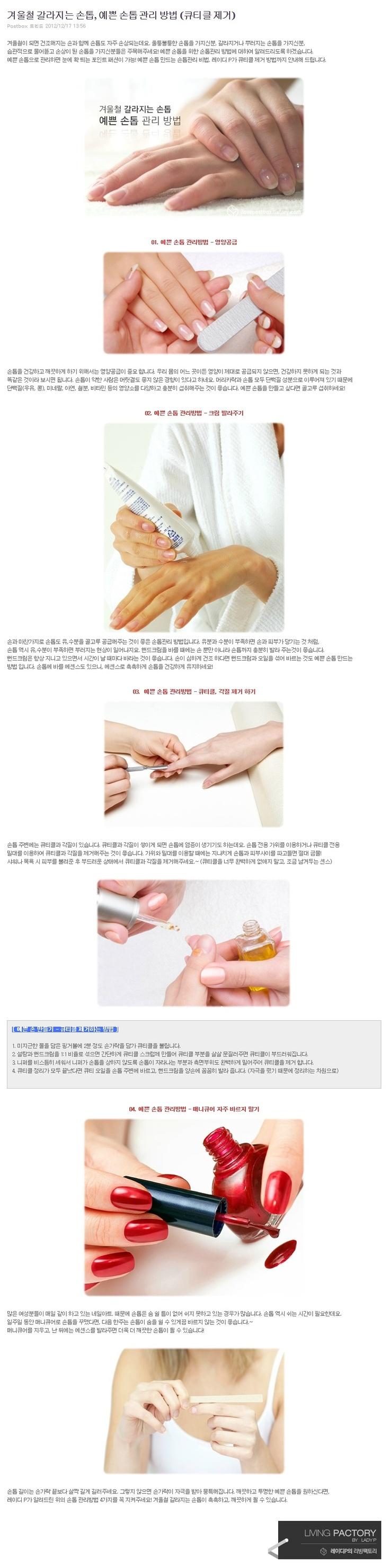 겨울철 갈라지는 손톱, 예쁜 손톱 관리 방법(큐티클 제거)