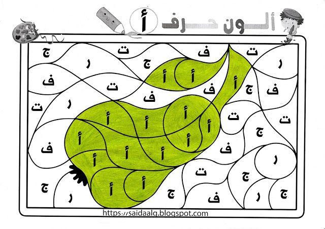 أوراق عمل تلوين الحروف العربية Teach Arabic Blog Posts Teaching