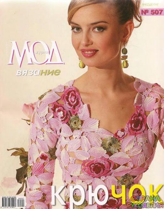Журнал мод № 507. - Журнал мод - Журналы по рукоделию - Страна рукоделия
