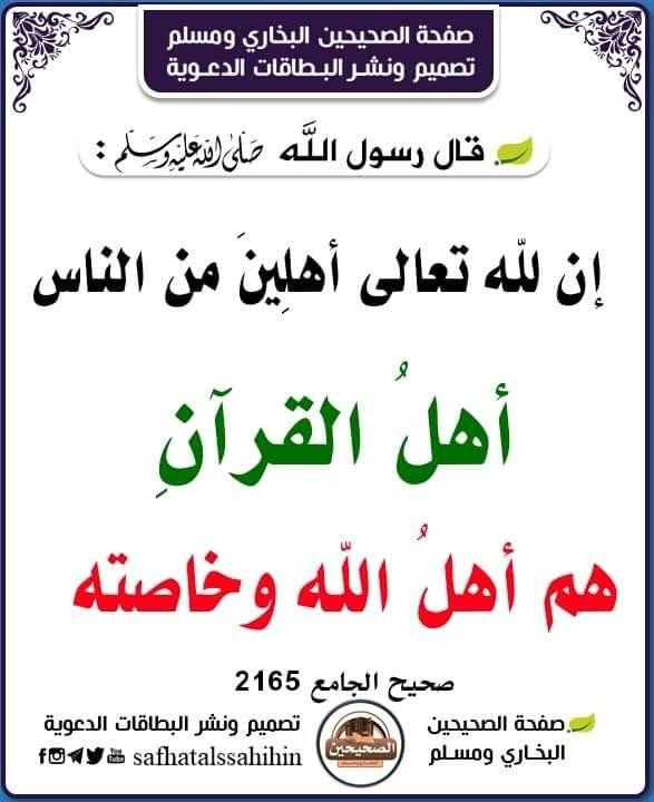 Pin By Iman Yousef On أحاديث الرسول عليه الصلاة والسلام Arabic Quotes Quotes Islam