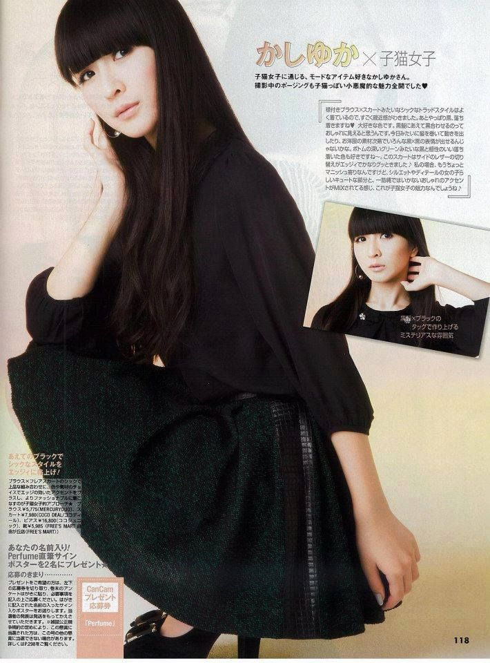 Perfume in CanCam November 2013 - かしゆか Kashiyuka (Yuka Kashino)
