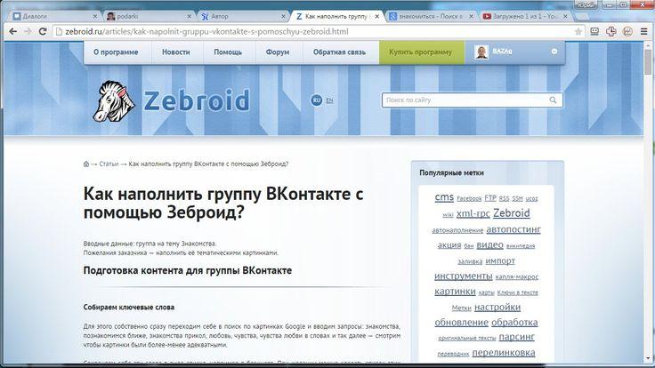 Зеброид, инструкция, ВКонтакте, VK (Website), автоматизация, автопостинг, работа с контентом
