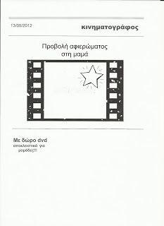 δώρο ταινία