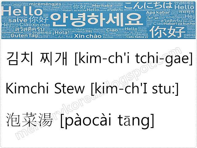 Easy Korean Food Recipes, Travel, Basic Korean Vocabulary      김치 찌개, Kimchi Stew, 泡菜湯, flash card.           -            Easy Korean Food Recipes, Travel, Basic Korean Vocabulary