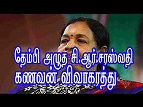 சி ஆர் சரஸ்வதி கணவன் விவாகரத்து   Tamil Cinema News   Kollywood News   Tamil Cinema Seithigal   YouTkollywood news, tamil movies, tamil actress, tamil actors, kollywood, tamil cinema latest news, tamil songs, indiaglitz, tamil comedy, tamil cinema re... Check more at http://tamil.swengen.com/%e0%ae%9a%e0%ae%bf-%e0%ae%86%e0%ae%b0%e0%af%8d-%e0%ae%9a%e0%ae%b0%e0%ae%b8%e0%af%8d%e0%ae%b5%e0%ae%a4%e0%ae%bf-%e0%ae%95%e0%ae%a3%e0%ae%b5%e0%ae%a9%e0%af%8d-%e0%ae%b5%e0%ae%bf%e0%ae%b5%e0%ae%be/