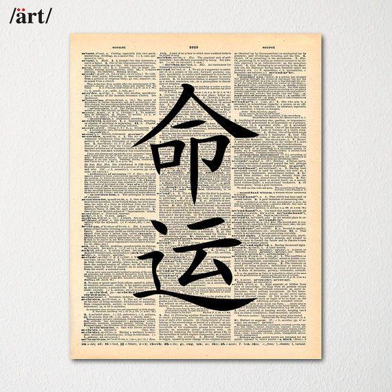 Japanese Whim of Fate Tattoo - stockkanji.com