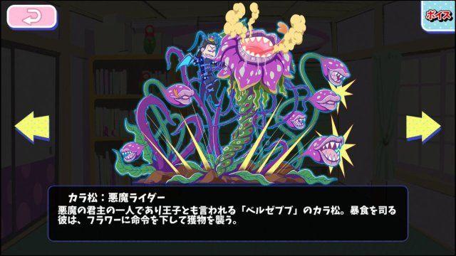 へそウォ『カラ松:悪魔ライダー』攻撃モーション画像・ボイス解放条件・強さ・特徴まとめ   おそ松さんクラスタ【松クラ】