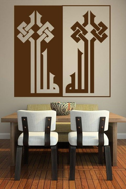 Allah In Ancient Kufi Calligraphy Geometric Style Wall Sticker. http://walliv.com/allah-in-ancient-kufi-fatimiah-arabic-calligraphy-geometric-style