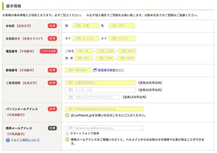 入力フォームの「必須」「任意」のラベルは両方付けないとコンバージョン率が下がる | 海外SEO情報ブログ