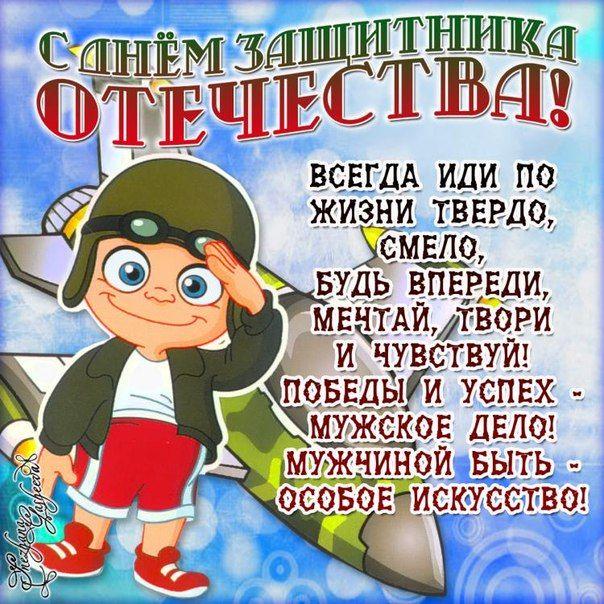 23 февраля открытка для одноклассника, другу