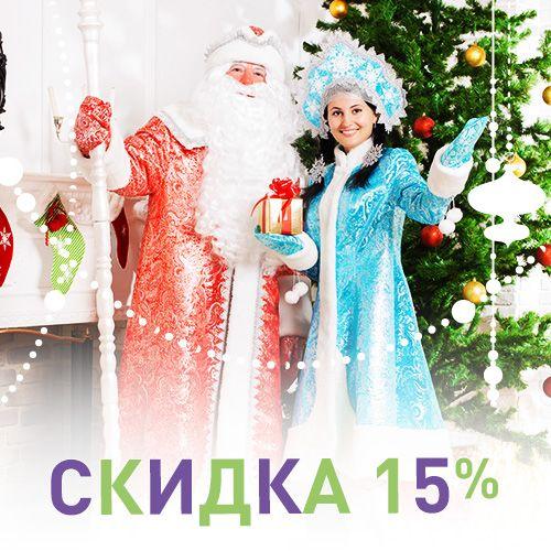 18 ноября официальный в России день рождения Деда Мороза! Happy birthday Ded Moroz and Happy New Year!