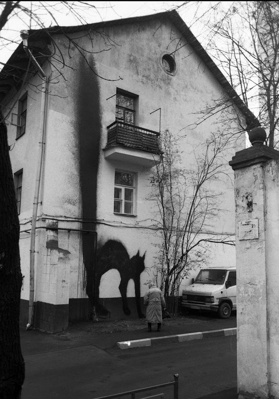 Чёрный кот / Городская среда (граффити, снеговики, ets) / ВТОРАЯ УЛИЦА