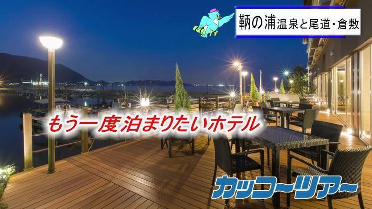 【カッコーツアー】鞆の浦