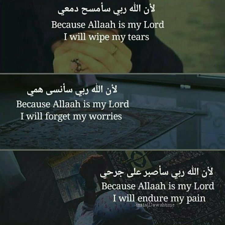 ..because I know Allah will never let me down..