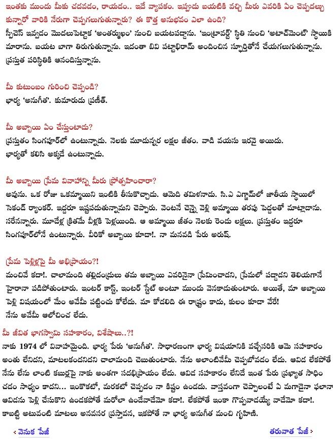vidya interview with yandamoori veerendranath 07