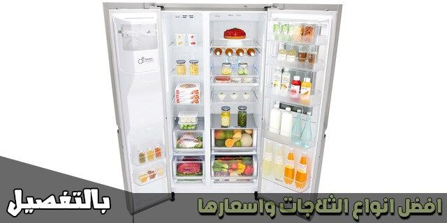 افضل انواع الثلاجات فى مصر 2020 واسعارها بالمميزات بالتفصيل Locker Storage Storage Home Decor