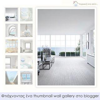Κυριακή στο σπίτι...: Φτιάχνοντας ένα thumbnail wall gallery στο blogger [Project 104]
