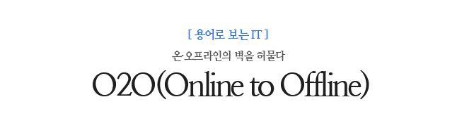 O2O(Online to Offline) 온·오프라인의 벽을 허물다
