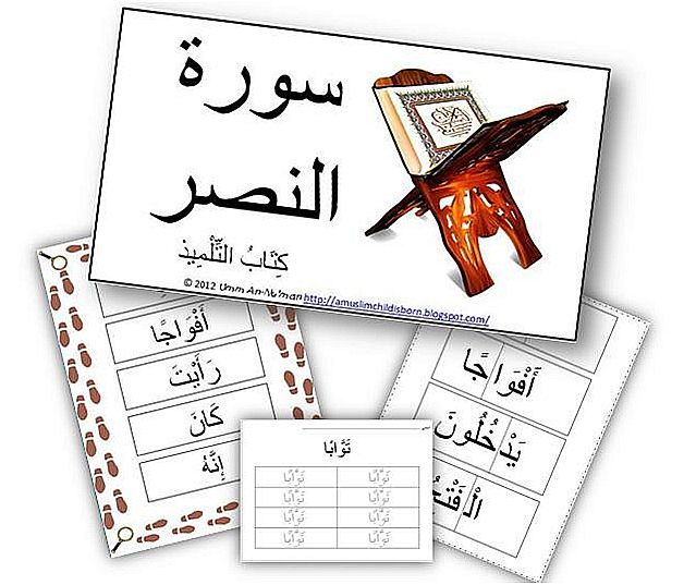 A Muslim Child is Born: Quraan Centre Word Work: Surah An-Nasr Activities & Workbook