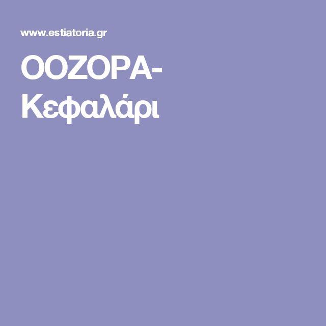 ΟΟΖΟΡΑ- Κεφαλάρι