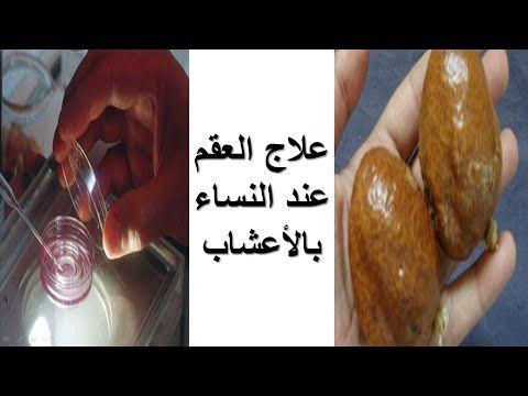 بالصور 6 طرق لعلاج العقم و حدوث الحمل عند المتزوجات بإذن الله Youtube Food Cucumber Condiments