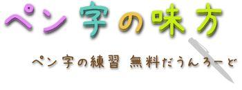 ペン字練習用紙無料ダウンロード