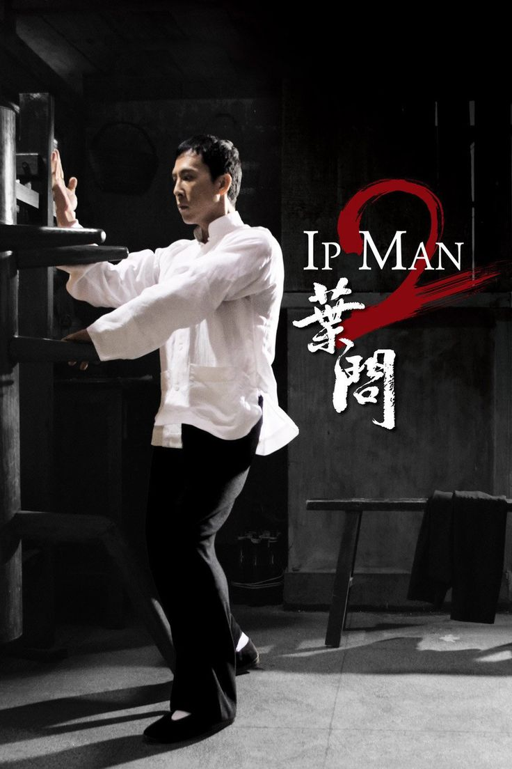 Image result for ip man 2 movie poster free use